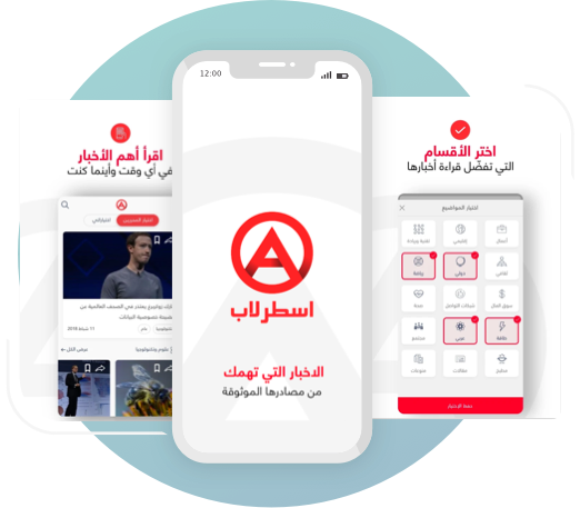 Arabic news app development